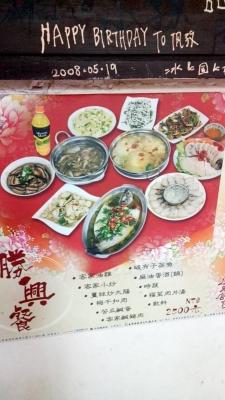 客家合菜-傳統客家菜/客家板條